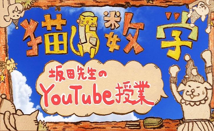 坂田先生のYouTubeチャンネル猫に数学