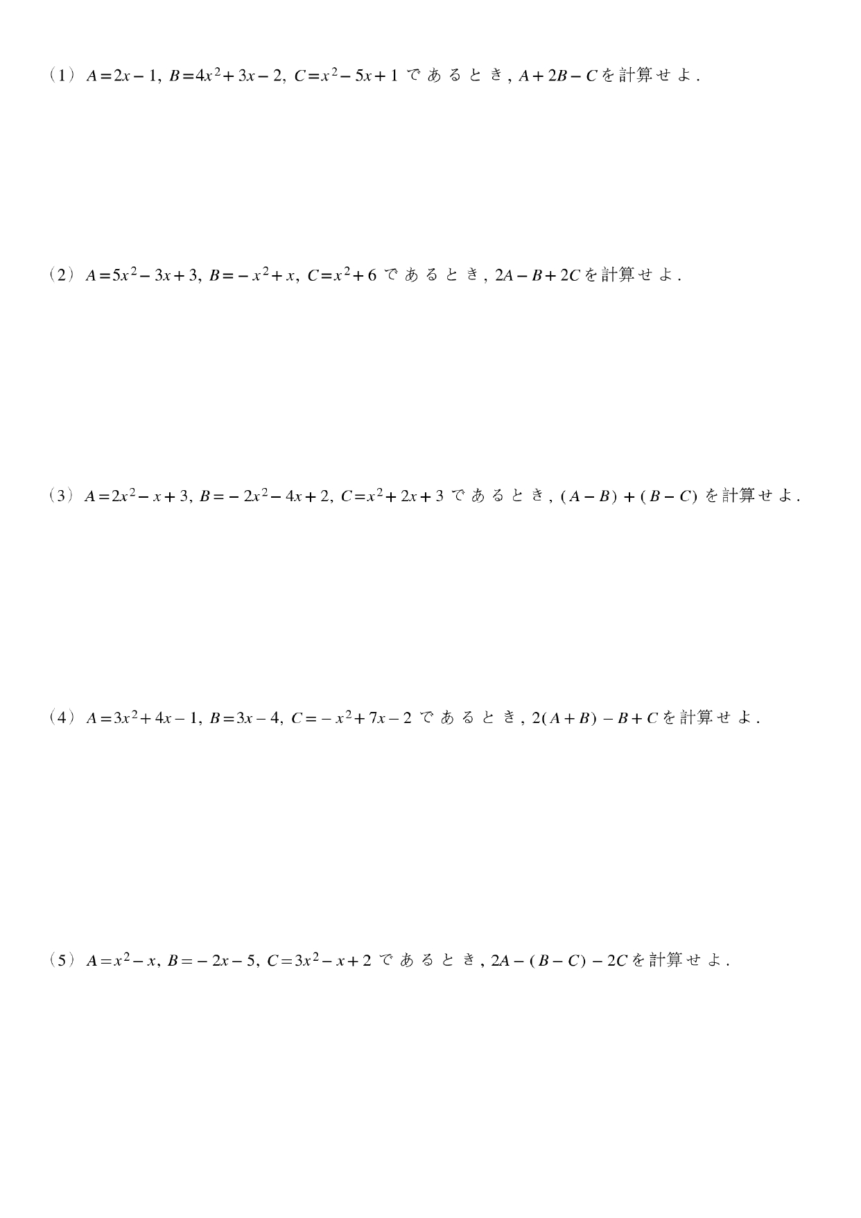整式の加法減法ABC