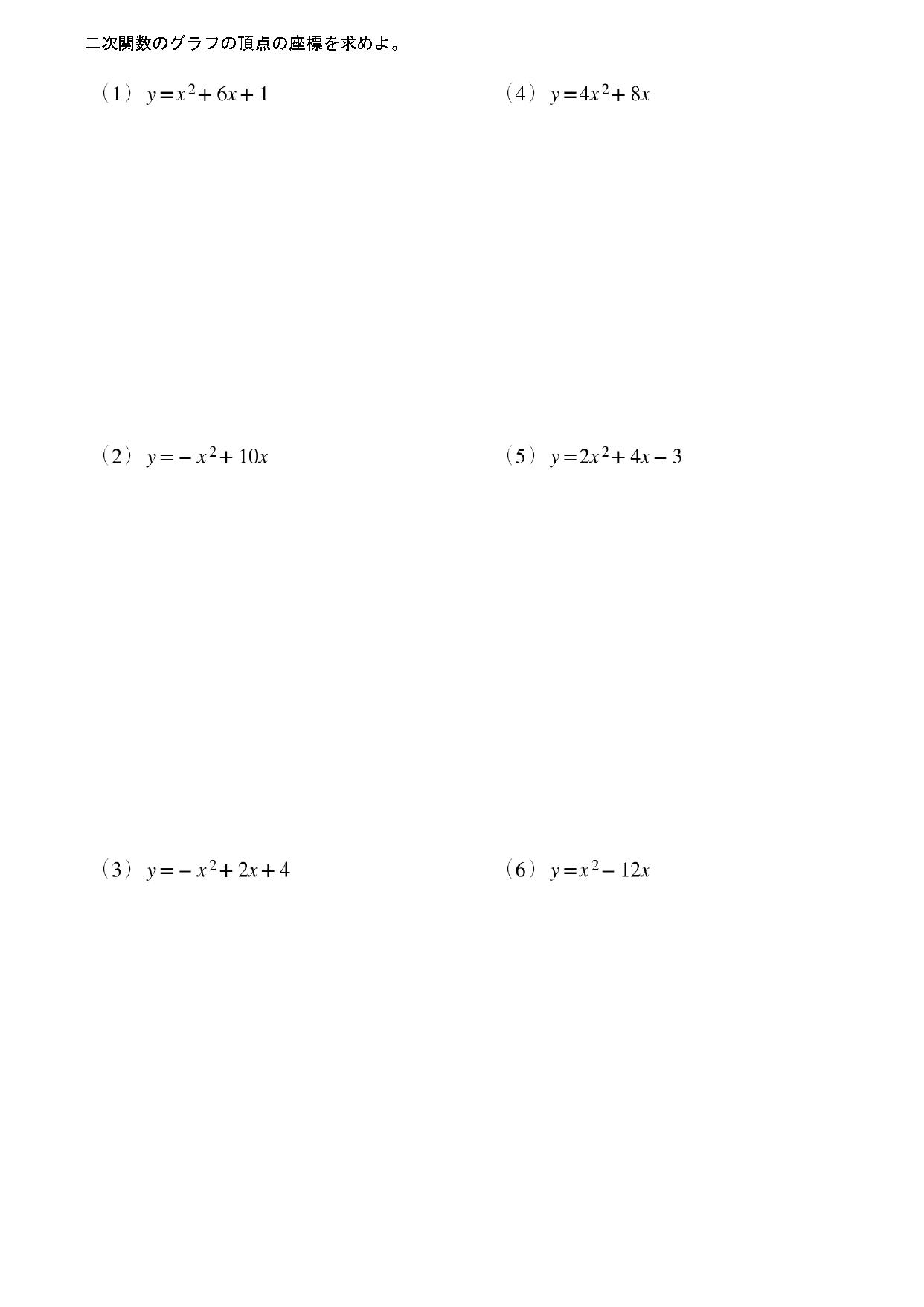 二次関数の式から頂点を求めよ