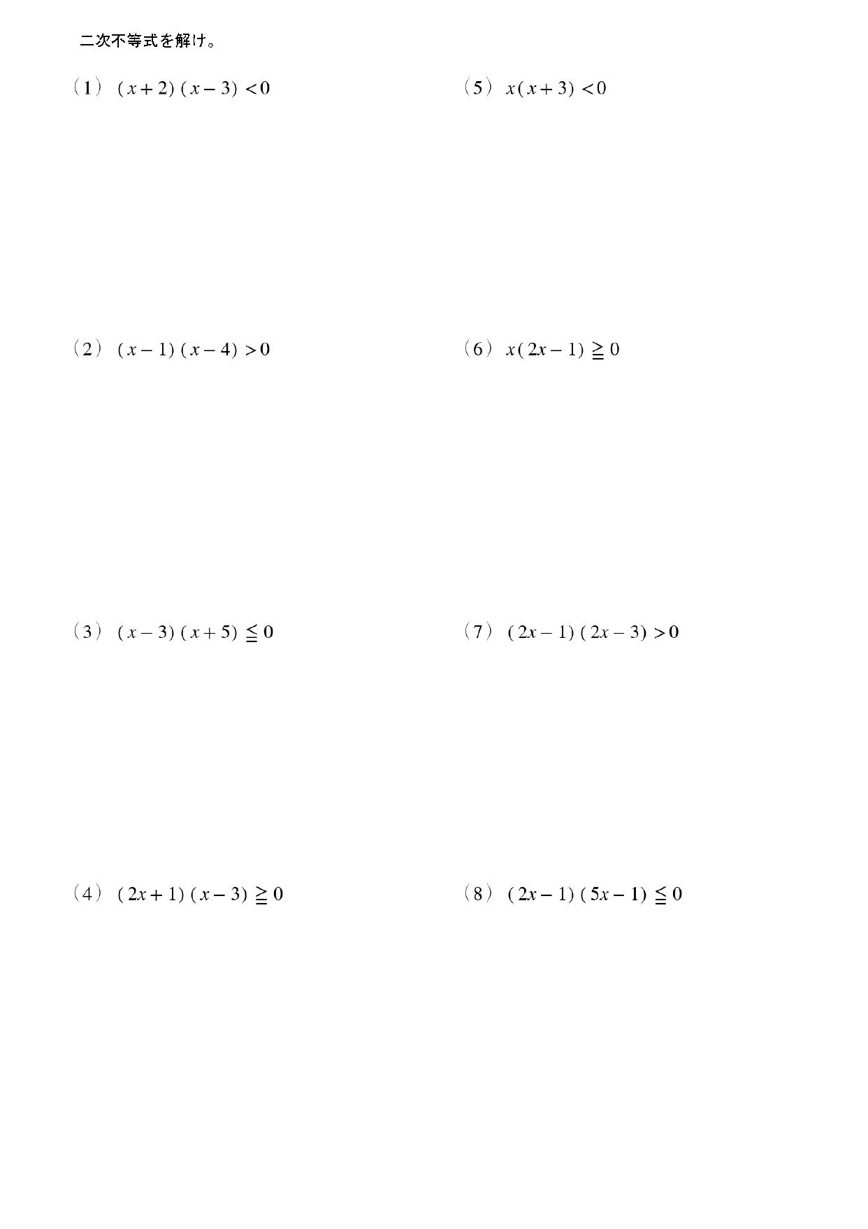 二次不等式を式だけで解く