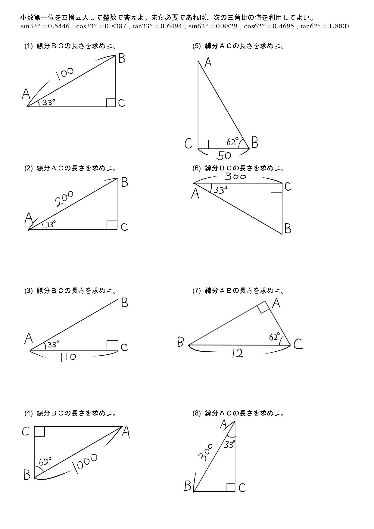 三角比を利用して線分を求める