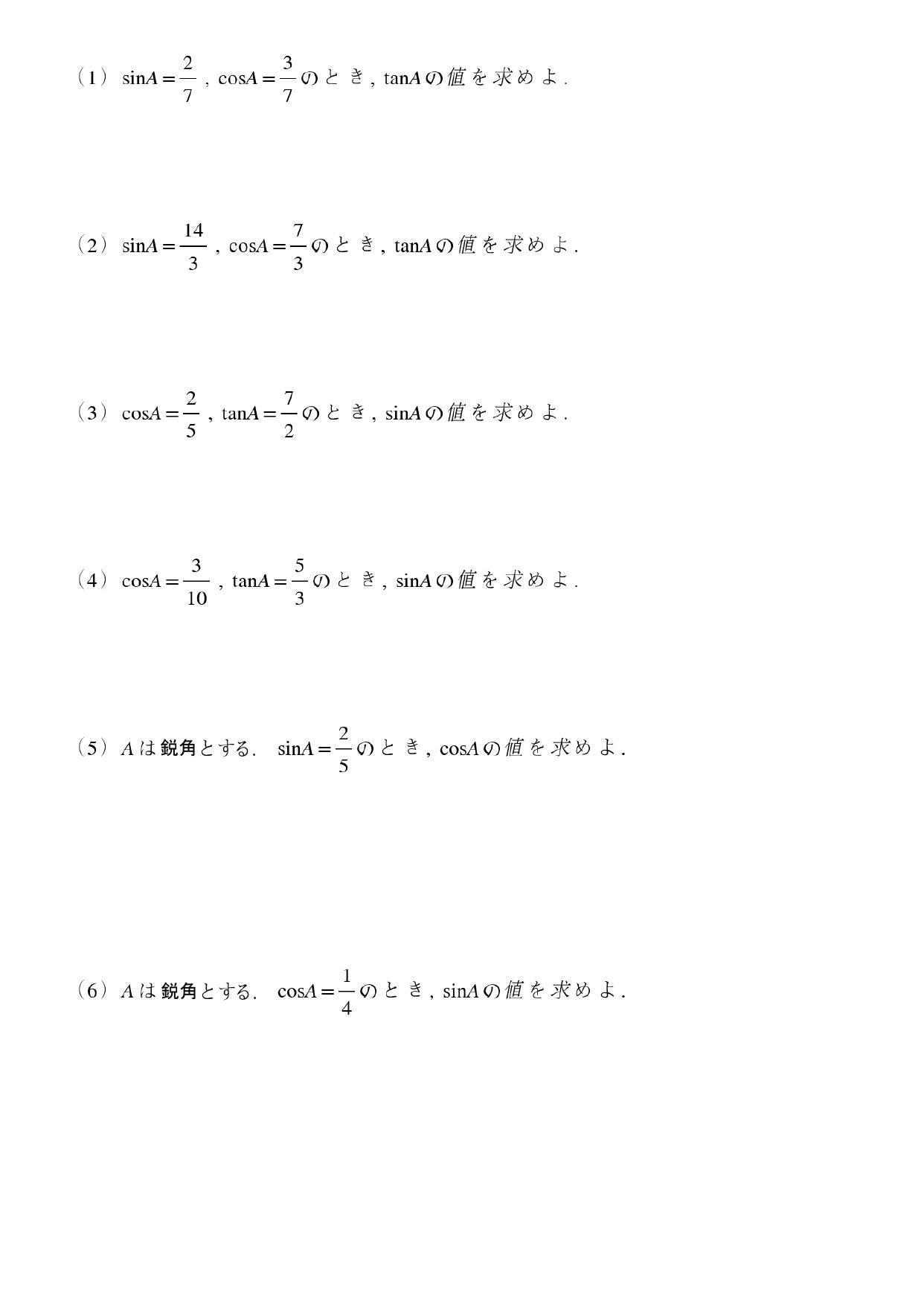 公式を使って三角比を求める計算問題