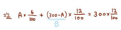 1つの方程式で解く場合