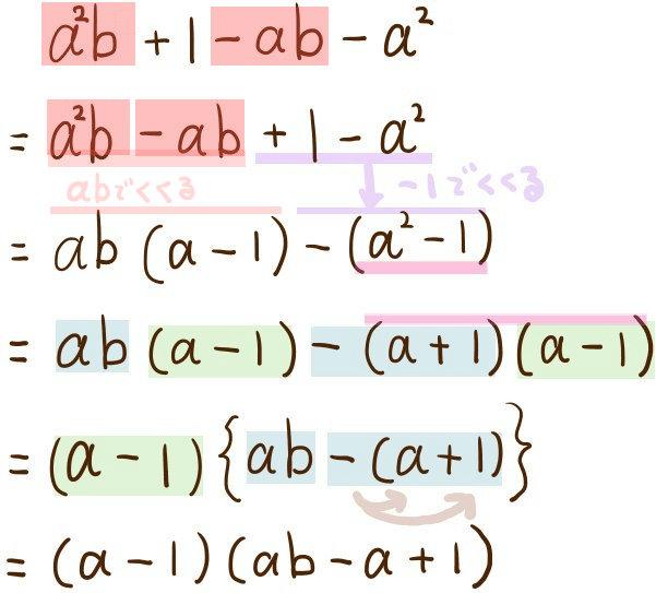 因数分解の問題を解説2