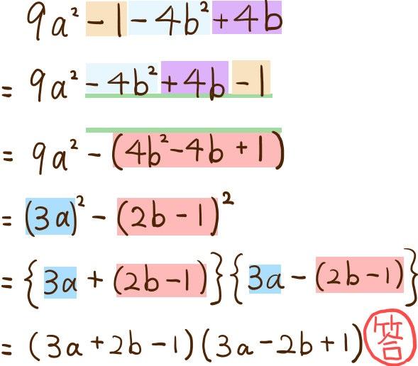 因数分解の難問:高校入試3