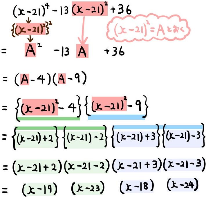 開成高校の因数分解の解説