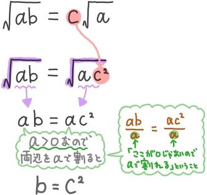 平方根の大小問題の難問を解説前半