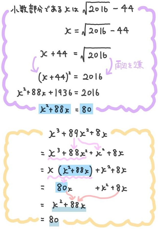 平方根の小数部分の計算問題の解説2